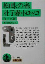 蜘蛛の糸・杜子春・トロッコ 他十七篇 他十七篇(岩波文庫)(文庫)