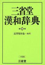三省堂漢和辞典 第四版 小型版(単行本)