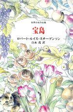 宝島(世界の名作全集3)(児童書)