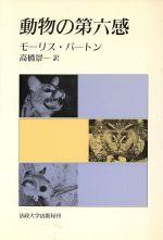 動物の第六感(教養選書68)(単行本)