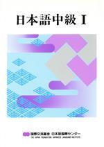 日本語中級(1)(単行本)