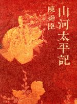 山河太平記(単行本)