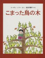 こまった鳥の木(児童書)