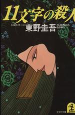 11文字の殺人(光文社文庫)(文庫)