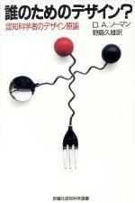 誰のためのデザイン? 認知科学者のデザイン原論(新曜社認知科学選書)(単行本)