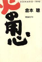 火の用心 SCENARIO 1990(理論社の文芸書版)(単行本)