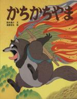 かちかちやま(アニメむかしむかし絵本5)(児童書)