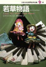 若草物語(少年少女世界名作の森4)(児童書)