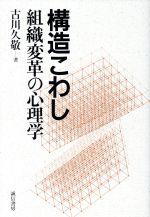 構造こわし 組織変革の心理学(単行本)