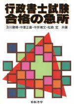 行政書士試験 合格の急所(単行本)