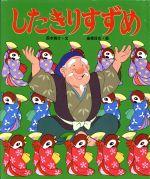 したきりすずめ(アニメむかしむかし絵本3)(児童書)