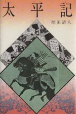 太平記(ジュニア版・日本の古典文学10)(児童書)