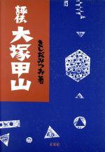 評伝 大塚甲山(単行本)