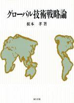 グローバル技術戦略論(単行本)