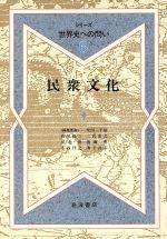 民衆文化(シリーズ 世界史への問い6)(単行本)