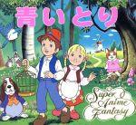 青いとり(スーパー・アニメファンタジー34)(児童書)