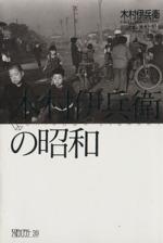 木村伊兵衛の昭和(ちくまライブラリー39)(単行本)