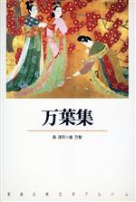 万葉集(新潮古典文学アルバム2)(単行本)