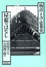 屋根のはなし(物語 ものの建築史)(単行本)
