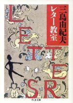 三島由紀夫レター教室(ちくま文庫)(文庫)