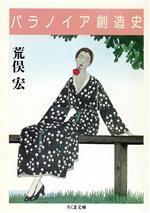 パラノイア創造史(ちくま文庫)(文庫)