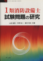 1類消防設備士試験問題の研究(OHM LICENSE‐BOOKS)(単行本)