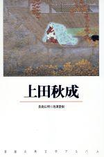 上田秋成(新潮古典文学アルバム20)(単行本)