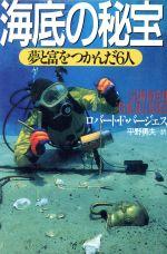 海底の秘宝 夢と富をつかんだ6人(単行本)