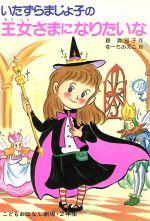 いたずらまじょ子の王女さまになりたいな(学年別こどもおはなし劇場52)(児童書)