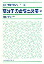 高分子の合成と反応(高分子機能材料シリーズ2)(2)(単行本)