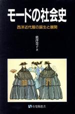 モードの社会史 西洋近代服の誕生と展開(有斐閣選書1601)(単行本)