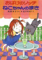 おばけのソッチ ねこちゃんのまき 角野栄子の小さなおばけシリーズ(ポプラ社の新・小さな童話054)(児童書)