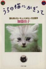 うちの猫にかぎって 誰も知らないキャットおもしろ生態学(PHP文庫)(文庫)