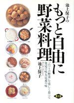 池上保子のもっと自由に野菜料理 「ふつうの野菜」を楽しく食べる発見の味&定番の味(単行本)