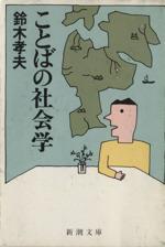 ことばの社会学(新潮文庫)(文庫)