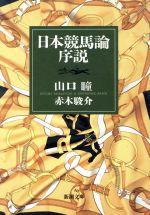 日本競馬論序説(新潮文庫)(文庫)