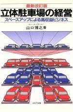 立体駐車場の経営 スペースアップによる高収益ビジネス(単行本)