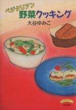 ベジタリアン野菜クッキング(さわやかライフ)(単行本)