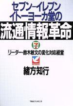 セブン‐イレブン・イトーヨーカ堂の流通情報革命 リーダー・鈴木敏文の変化対応経営(単行本)