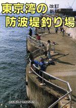 東京湾の防波堤釣り場(カラーで見る釣り場ガイド3)(単行本)