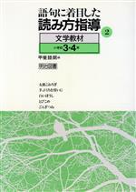 文学教材(語句に着目した読み方指導2)(小学校3・4年)(単行本)