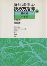 詩教材(語句に着目した読み方指導9)(小学校)(単行本)