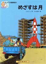 めざすは月(タンタンの冒険旅行12)(児童書)