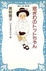 窓ぎわのトットちゃん(講談社青い鳥文庫)(児童書)
