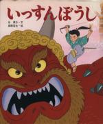 いっすんぼうし(アニメむかしむかし絵本8)(児童書)
