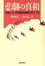 悲劇の真相 日航ジャンボ機事故調査の677日(単行本)