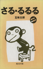さる・るるる ONE MORE(さる・るるるシリーズ)(児童書)