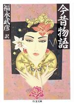 今昔物語(ちくま文庫)(文庫)