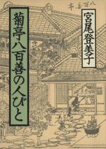 菊亭八百善の人びと(単行本)