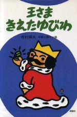 王さまきえたゆびわ(ぼくは王さま2‐2)(児童書)